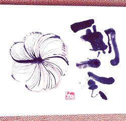 筆文字師の西田カンナ