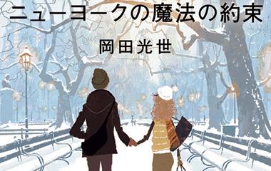 (Book)人気の「ニューヨークの魔法シリーズ」第7弾、発売!