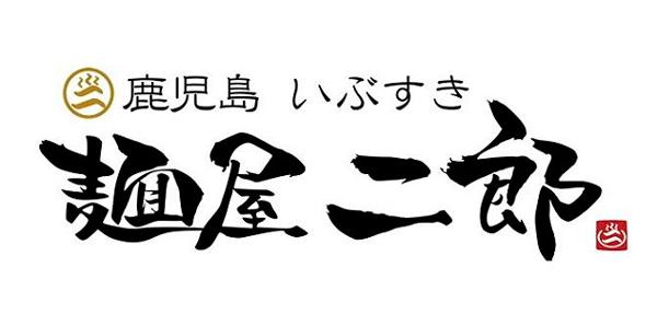 「麺屋二郎」(鹿児島県指宿市)