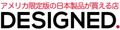 アメリカ限定版の日本製品が買える店 DESIGNED. Store