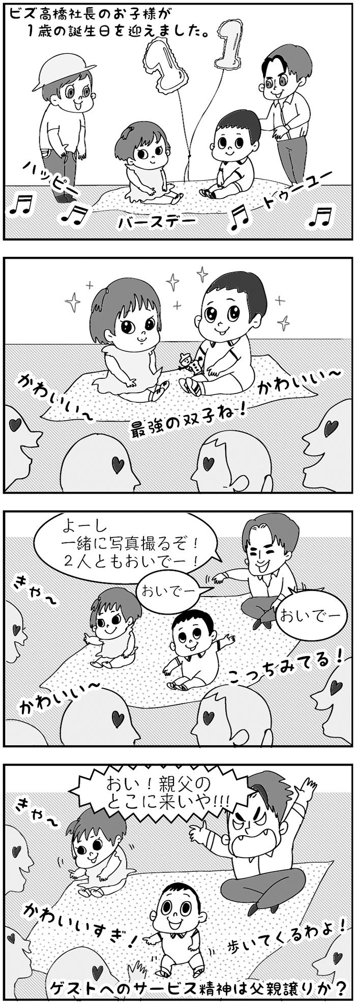 コマタキレコ-20160709