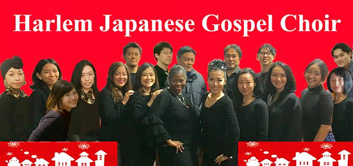 日本人メンバーだけで構成されるゴスペルクワイヤー「ハーレム・ジャパニーズ・ゴスペル・クワイヤー(HJGC)」