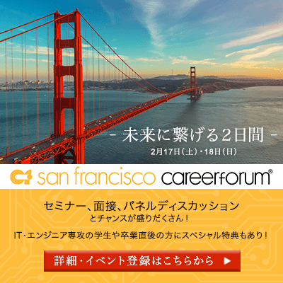 SAN FRANCISCO CAREER FORUM 2018
